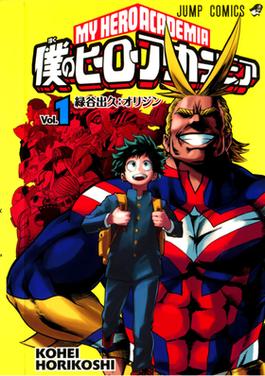 Boku_no_Hero_Academia_Volume_1.png