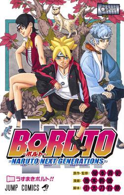Boruto_manga_vol_1.jpg