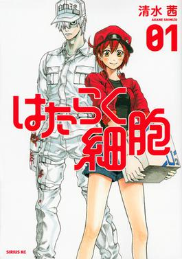 Cells_at_Work_v1_cover